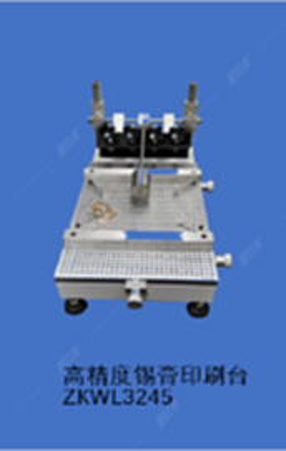 出售SMT高精度手動錫膏印刷機